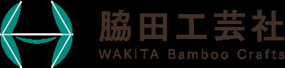 脇田工芸社|暮らしを豊かにする竹製品の製造|竹工業|鹿児島市東佐多町